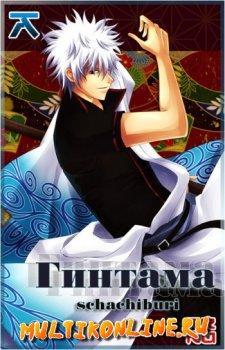 Гинтама 1 сезон (2006)