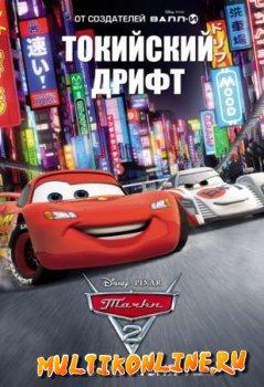 тачки смотреть онлайн бесплатно на русском: