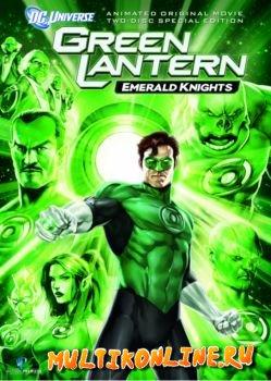 Зеленый фонарь изумрудные рыцари 2011