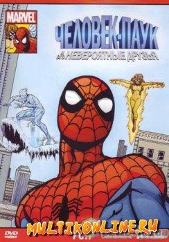 Человек паук и его удивительные