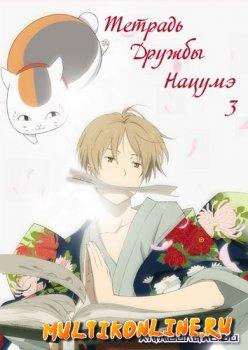 Тетрадь дружбы Нацумэ 3 сезон (2011)