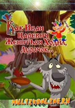 Мультфильм поставлен по русской