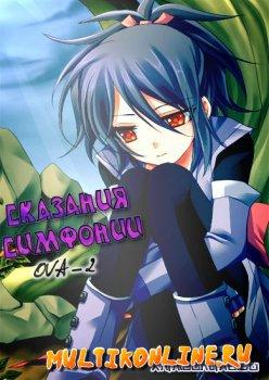 Сказания Симфонии OVA 2 (2011)