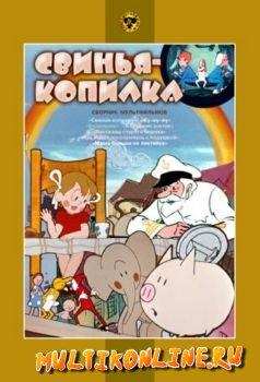 Свинья-копилка (1963)