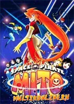Похождения космической пиратки Мито 1 сезон (1999)