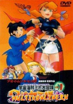 Похождения космической пиратки Мито 2 сезон (1999)