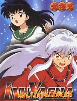 Инуяша / Инуяся. Фильм 1 (2001)