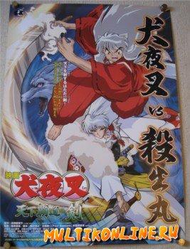Инуяша / Инуяся: Меч, покоряющий мир. Фильм 3 (2003)