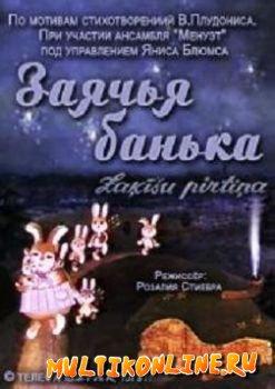 Заячья банька (1979)