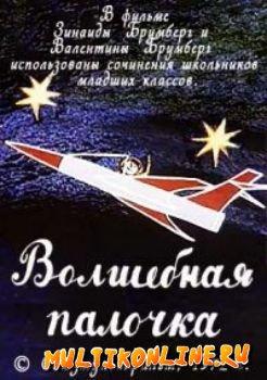 Волшебная палочка (1972)