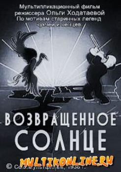 Возвращенное солнце (1936)