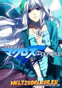 Макросс Фронтир. Фильм 1 (2009)