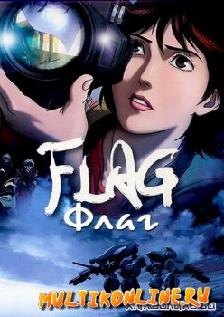 Флаг (2007)