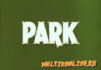 Парк (1966)