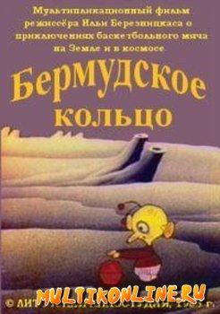 Бермудское кольцо (1988)