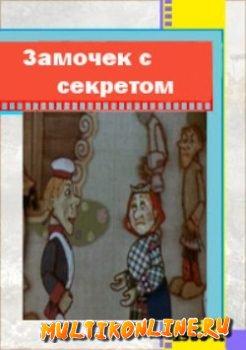 Замочек с секретом (1985)