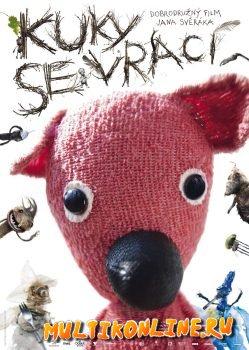 Куки возвращается (2010)