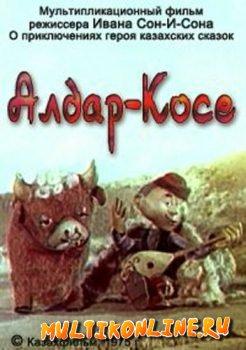 Алдар-Косе (1975)