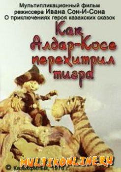 Как Алдар-Косе перехитрил тигра (1976)