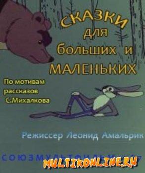 Сказки для больших и маленьких (1967)