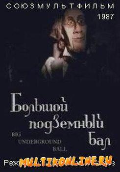 Большой подземный бал (1987)