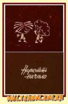 Нарисовать начало (1975)