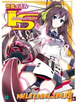 Необъятные небеса! / Бесконечные небеса! OVA (2011)