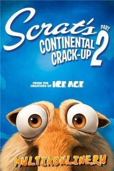 Скрэт и континентальный излом 2 (2011)