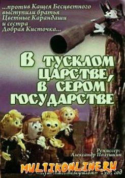В тусклом царстве, в сером государстве (1981)