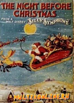 Ночь перед Рождеством (1933)