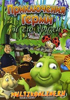 Приключения Герми и его друзей (2004)