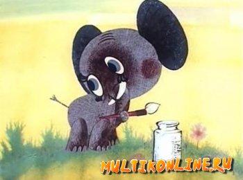 Была у слона мечта (1973)