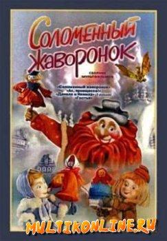 Соломенный жаворонок (1980)