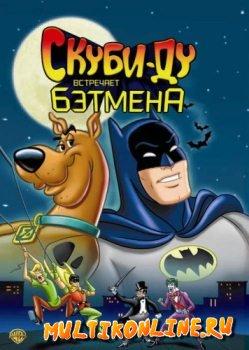 Скуби-Ду встречает Бэтмена (1972)
