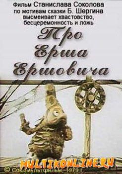 Про Ерша Ершовича (1979)