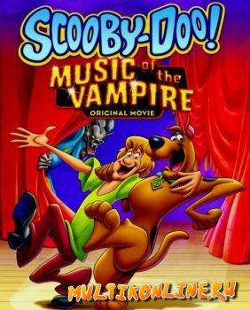 Скуби-Ду! Музыка вампира (2012)