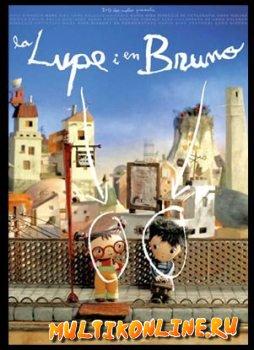 Лупе и Бруно (2005)