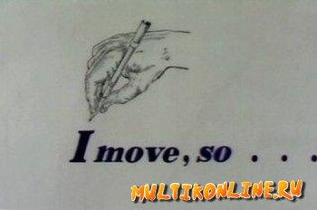 Я двигаюсь, следовательно... (1997)