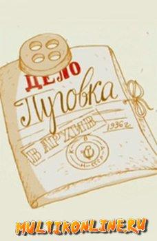 Пуговка (2010)