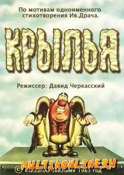 Крылья (1983)