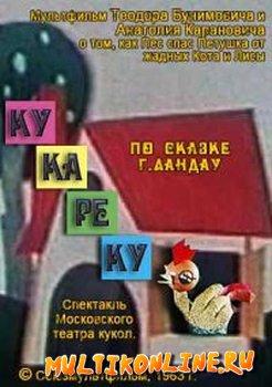 Ку-Ка-Ре-Ку (1963)