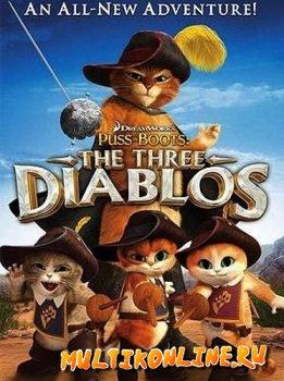 Кот в сапогах: Три Чертенка (2011)