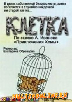 Клетка (1989)