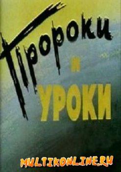 Пророки и уроки (1967)