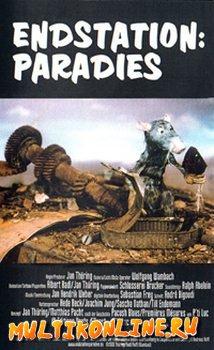 Конечная станция: Рай (2000)