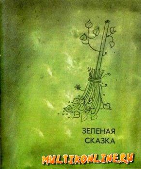 Зеленая сказка (1977)