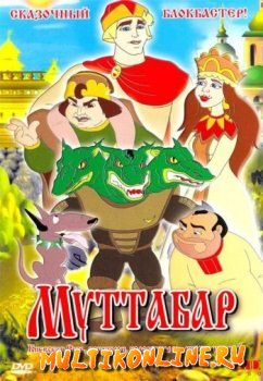 Муттабар (2005)
