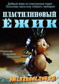 Пластилиновый ежик (1969)