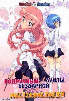 Подручный бездарной Луизы 4 сезон (2012)
