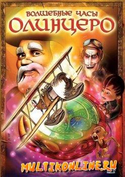 Волшебные часы Олинцеро (2008)